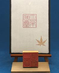 大日本国璽
