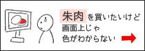 朱肉・印泥押し形送付サービス(送料無料)