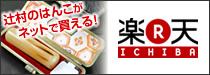 辻村 楽天市場店