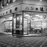 店舗「ハンの辻村」